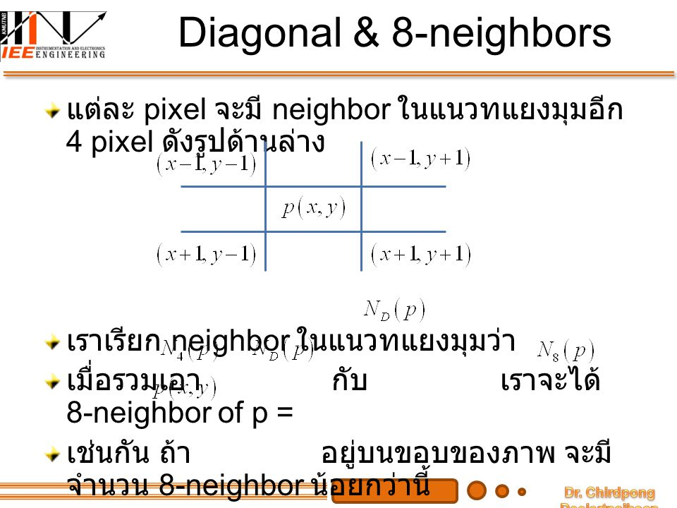 Diagonal & 8-neighbors แต่ละ pixel จะมี neighbor ในแนวทแยงมุมอีก 4 pixel ดังรูปด้านล่าง. เราเรียก neighbor ในแนวทแยงมุมว่า.