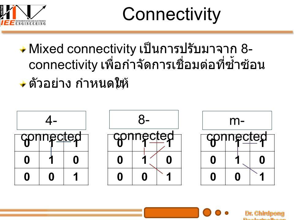 Connectivity Mixed connectivity เป็นการปรับมาจาก 8-connectivity เพื่อกำจัดการเชื่อมต่อที่ซ้ำซ้อน. ตัวอย่าง กำหนดให้