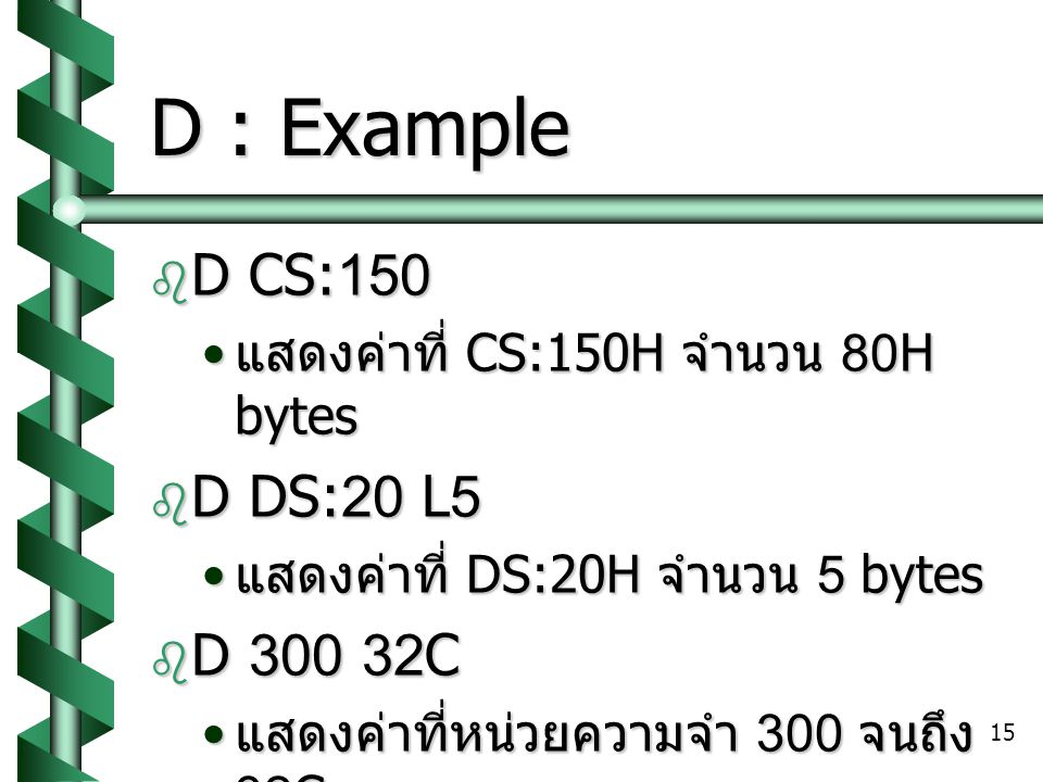 D : Example D CS:150 D DS:20 L5 D 300 32C