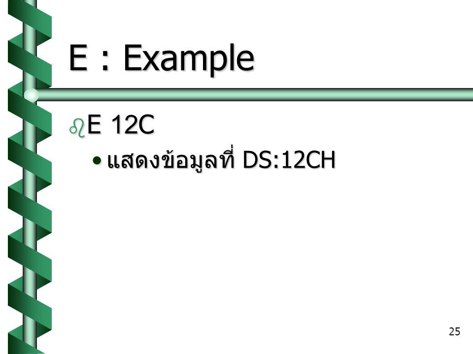 E : Example E 12C แสดงข้อมูลที่ DS:12CH