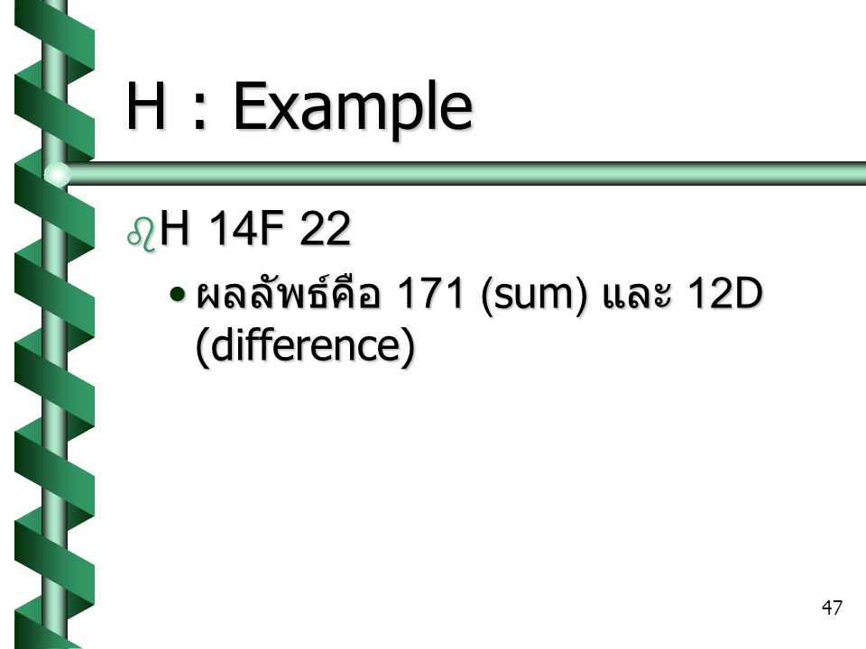 H : Example H 14F 22 ผลลัพธ์คือ 171 (sum) และ 12D (difference)