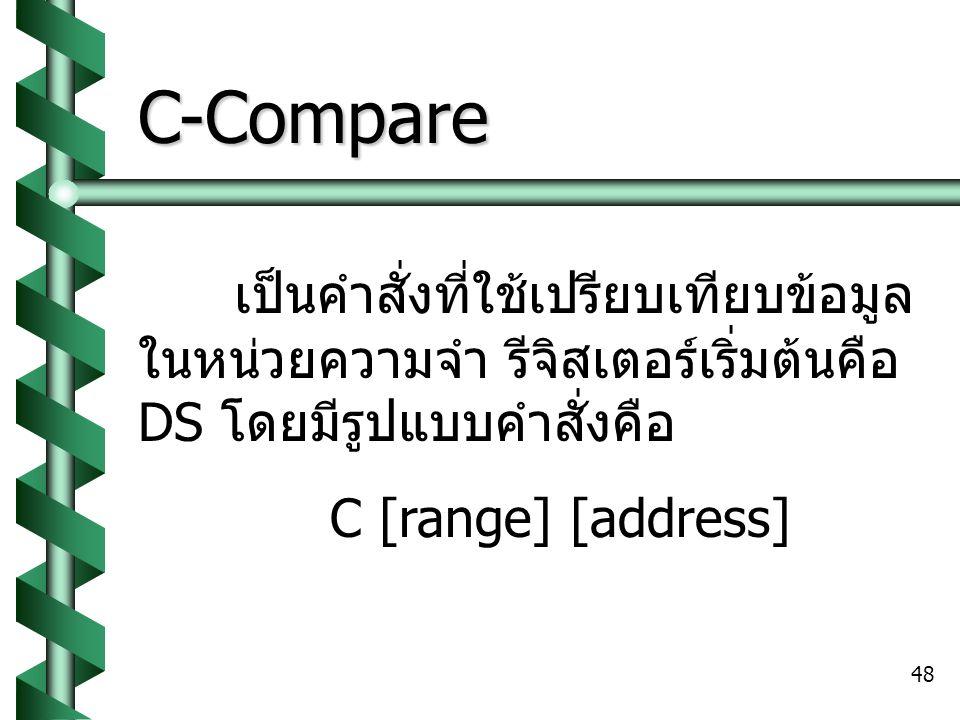 C-Compare เป็นคำสั่งที่ใช้เปรียบเทียบข้อมูลในหน่วยความจำ รีจิสเตอร์เริ่มต้นคือ DS โดยมีรูปแบบคำสั่งคือ.