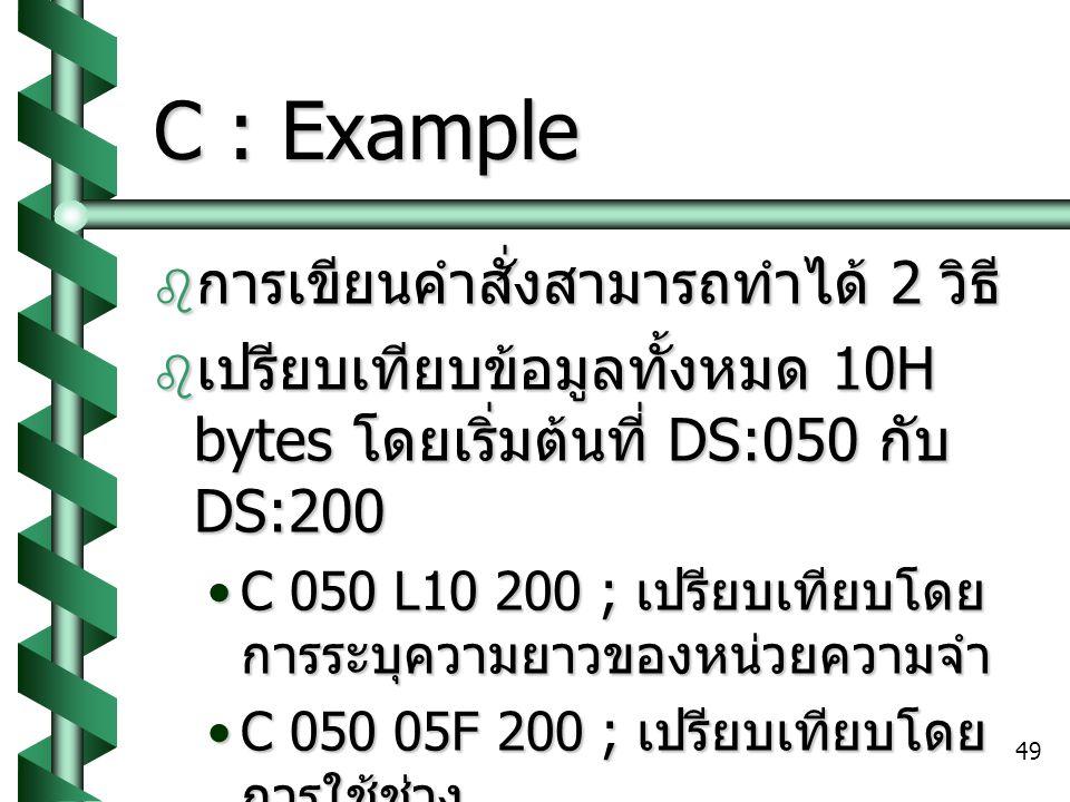C : Example การเขียนคำสั่งสามารถทำได้ 2 วิธี