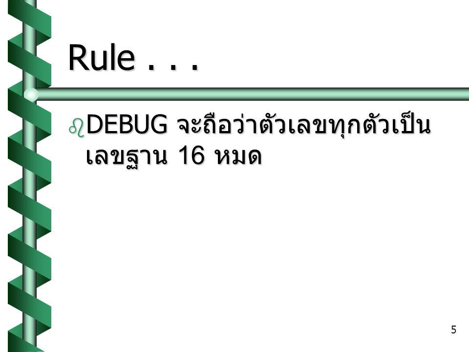 Rule . . . DEBUG จะถือว่าตัวเลขทุกตัวเป็นเลขฐาน 16 หมด