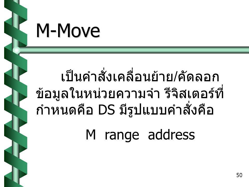 M-Move เป็นคำสั่งเคลื่อนย้าย/คัดลอก ข้อมูลในหน่วยความจำ รีจิสเตอร์ที่กำหนดคือ DS มีรูปแบบคำสั่งคือ.