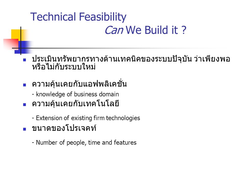 Technical Feasibility Can We Build it