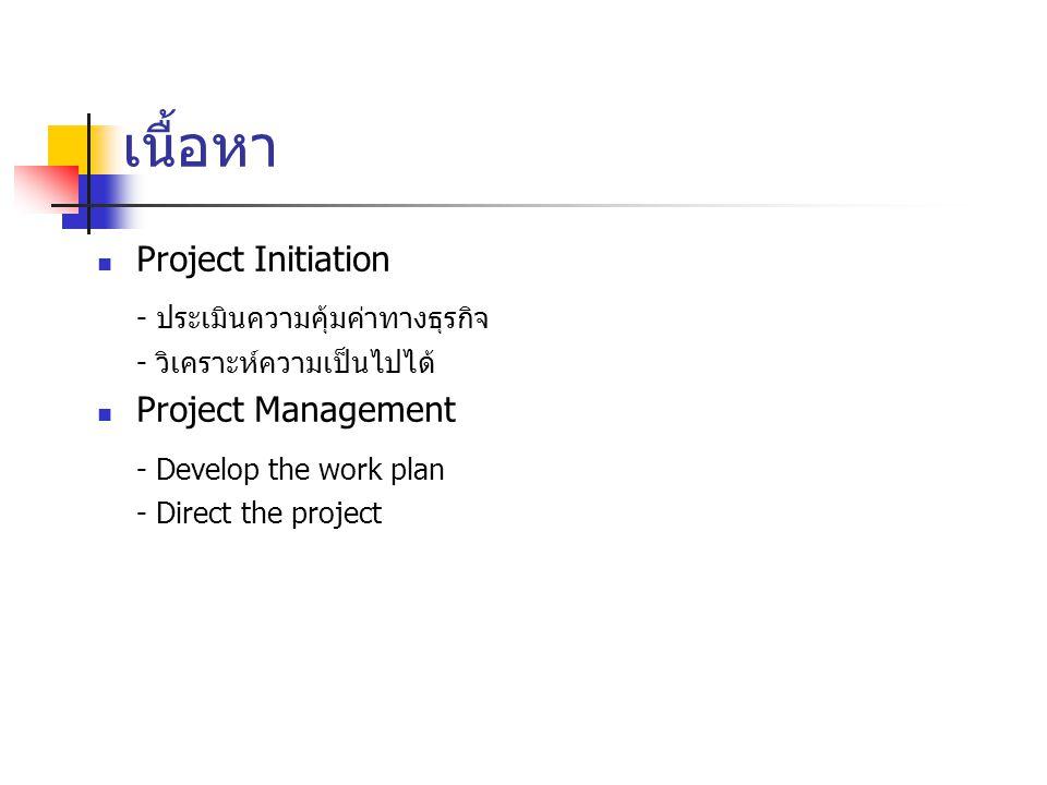 เนื้อหา - ประเมินความคุ้มค่าทางธุรกิจ - Develop the work plan
