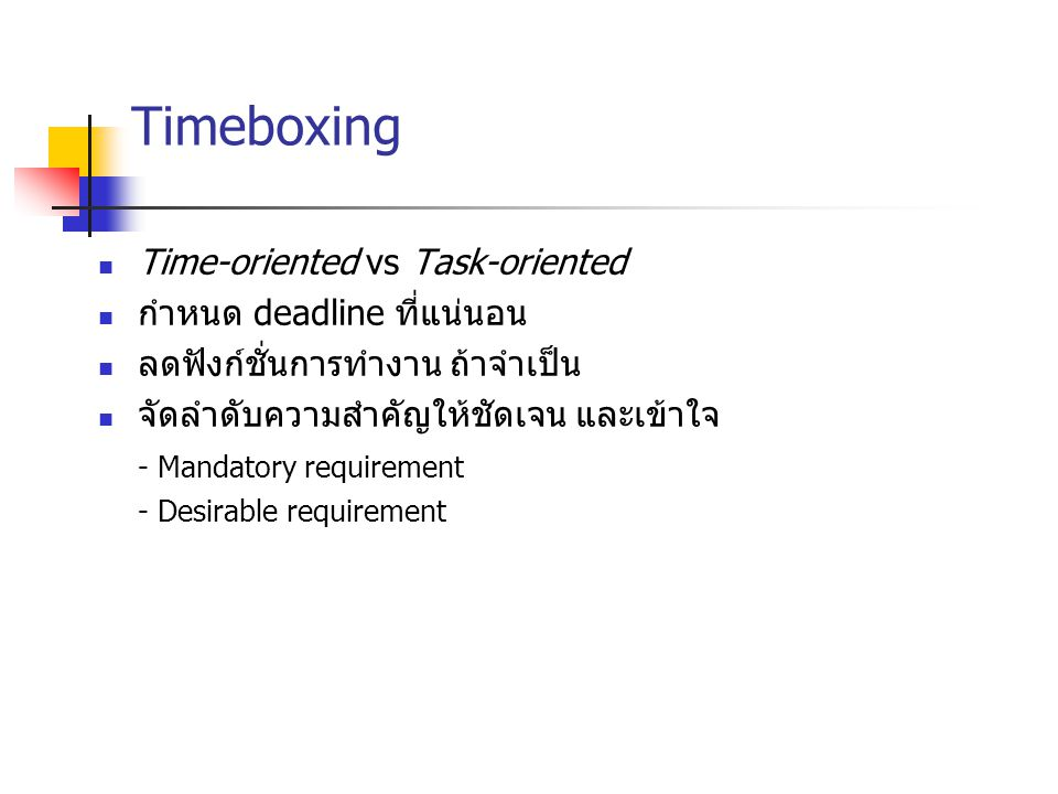 Timeboxing Time-oriented vs Task-oriented กำหนด deadline ที่แน่นอน