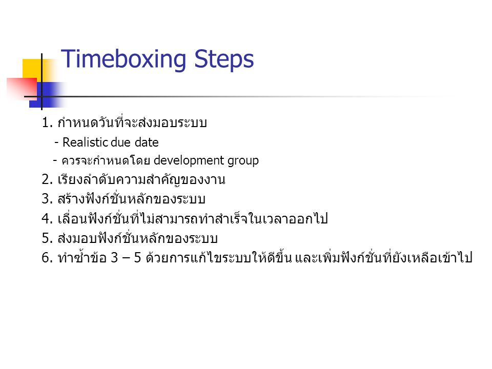 Timeboxing Steps 1. กำหนดวันที่จะส่งมอบระบบ - Realistic due date