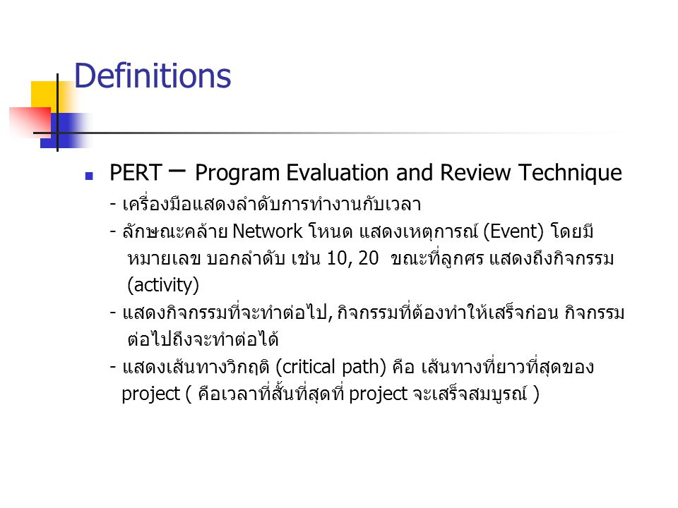 Definitions PERT – Program Evaluation and Review Technique