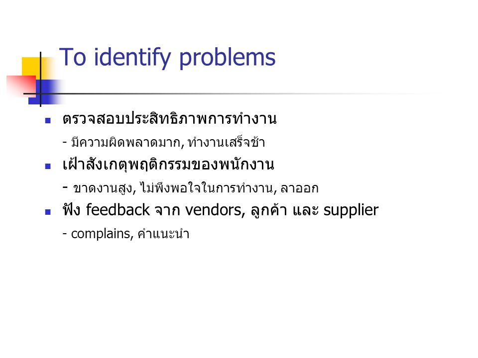 To identify problems ตรวจสอบประสิทธิภาพการทำงาน