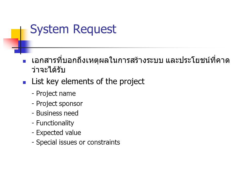 System Request เอกสารที่บอกถึงเหตุผลในการสร้างระบบ และประโยชน์ที่คาดว่าจะได้รับ. List key elements of the project.