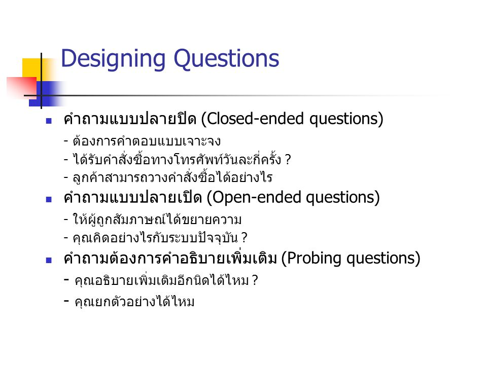 Designing Questions คำถามแบบปลายปิด (Closed-ended questions)