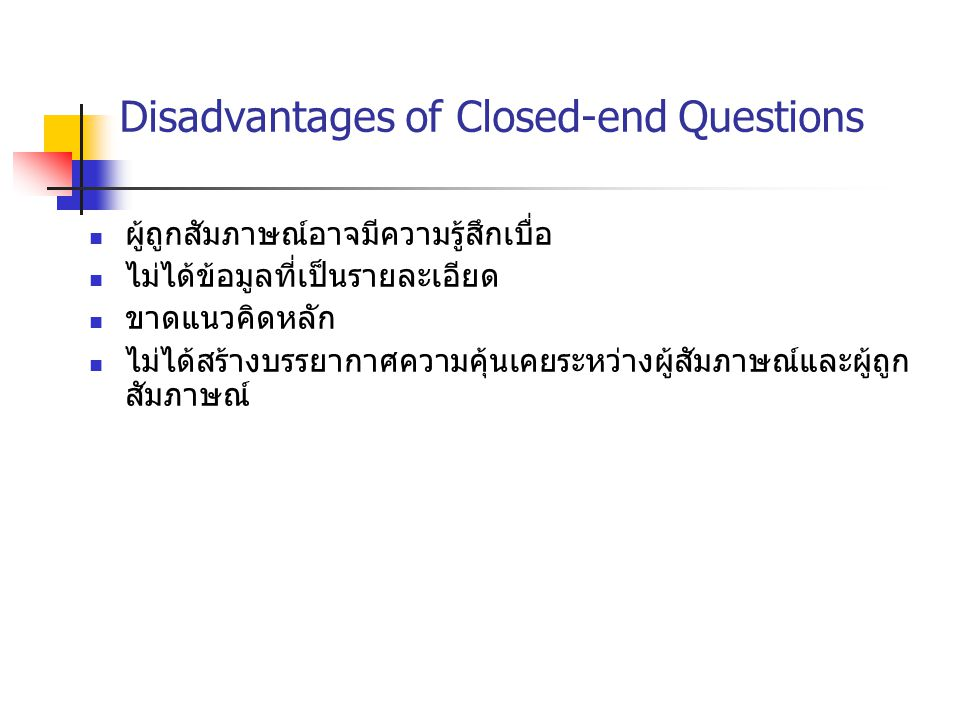 Disadvantages of Closed-end Questions
