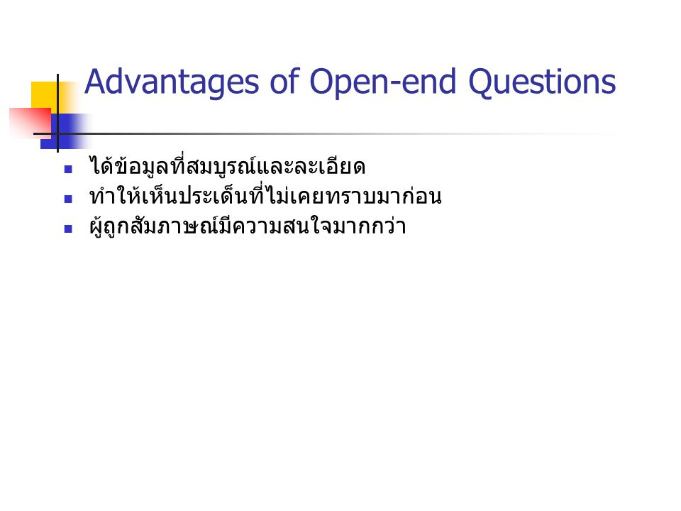 Advantages of Open-end Questions
