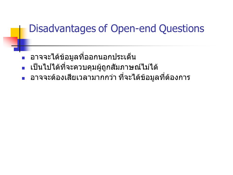 Disadvantages of Open-end Questions