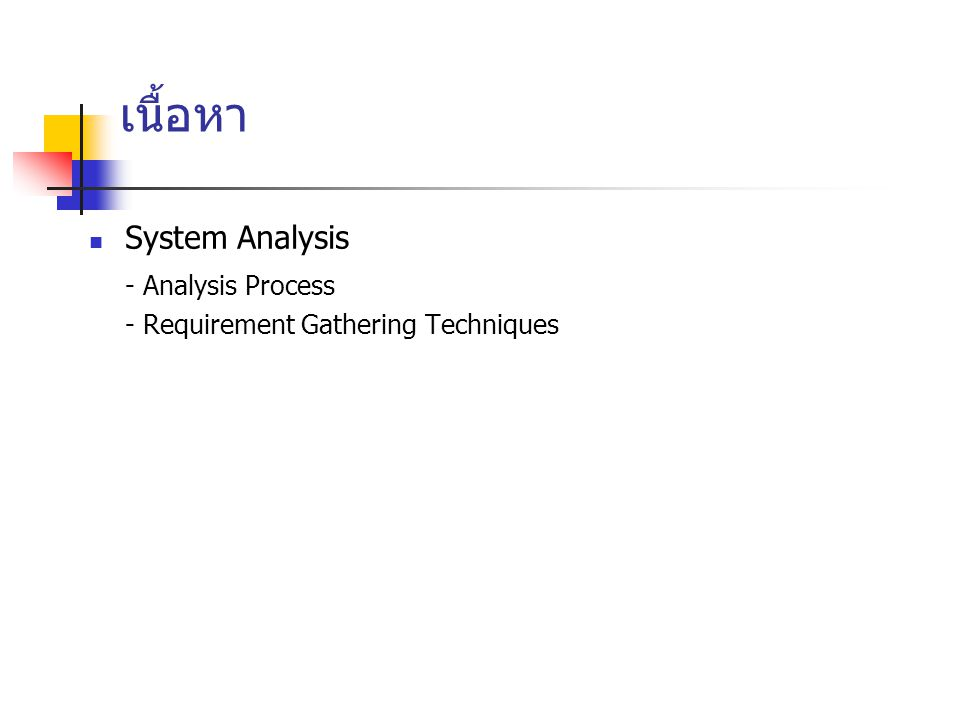 เนื้อหา System Analysis - Analysis Process