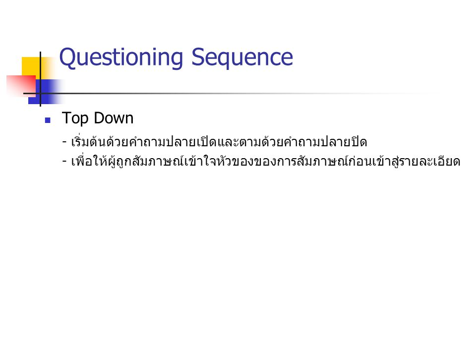 Questioning Sequence Top Down
