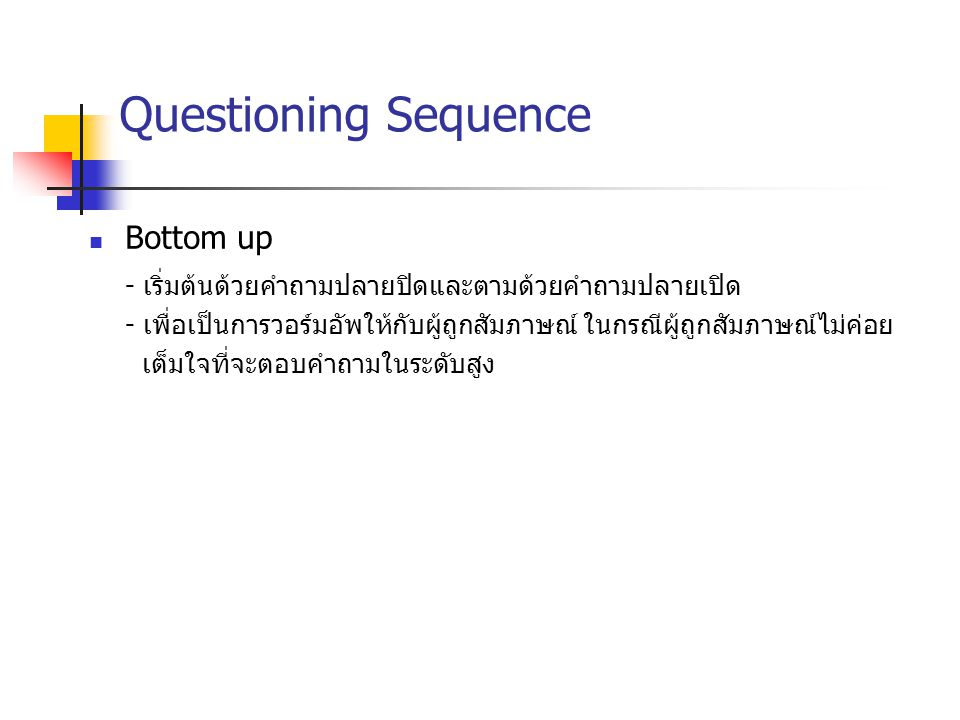 Questioning Sequence Bottom up