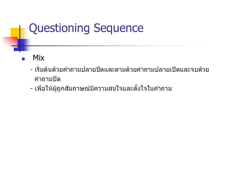 Questioning Sequence Mix