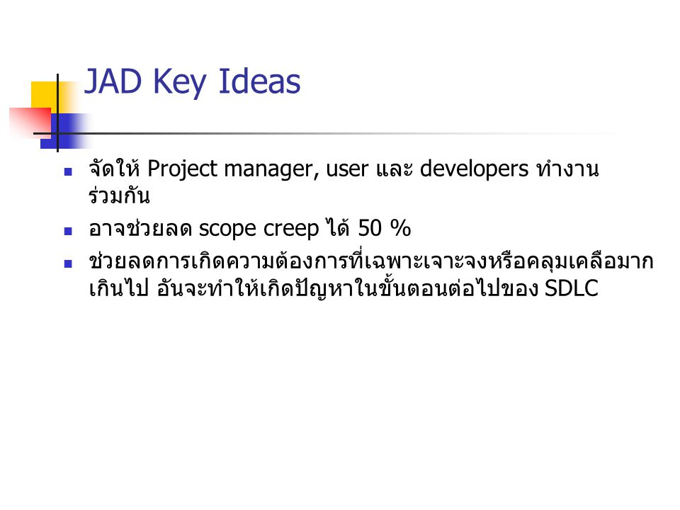 JAD Key Ideas จัดให้ Project manager, user และ developers ทำงานร่วมกัน