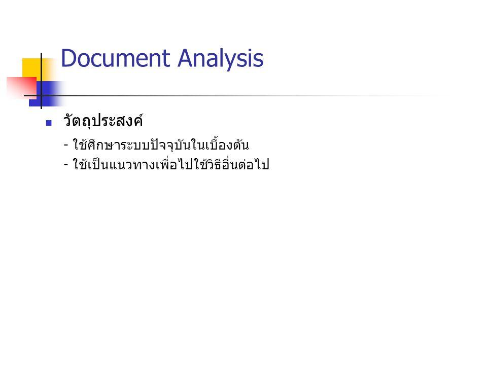 Document Analysis วัตถุประสงค์ - ใช้ศึกษาระบบปัจจุบันในเบื้องตัน