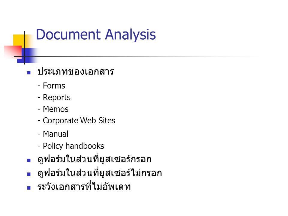 Document Analysis ประเภทของเอกสาร - Forms - Manual