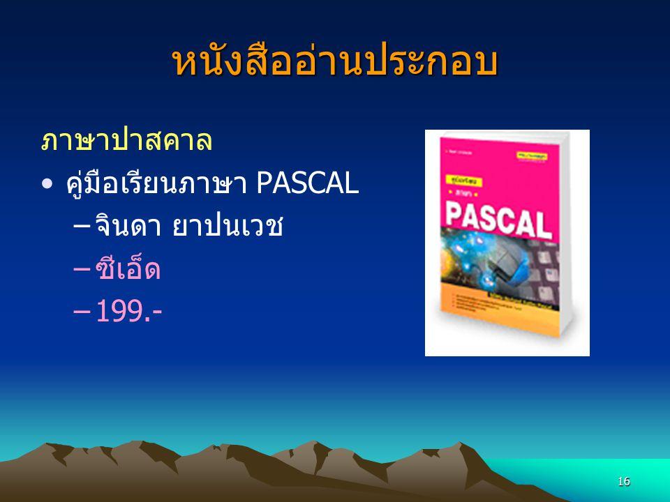 หนังสืออ่านประกอบ ภาษาปาสคาล คู่มือเรียนภาษา PASCAL จินดา ยาปนเวช