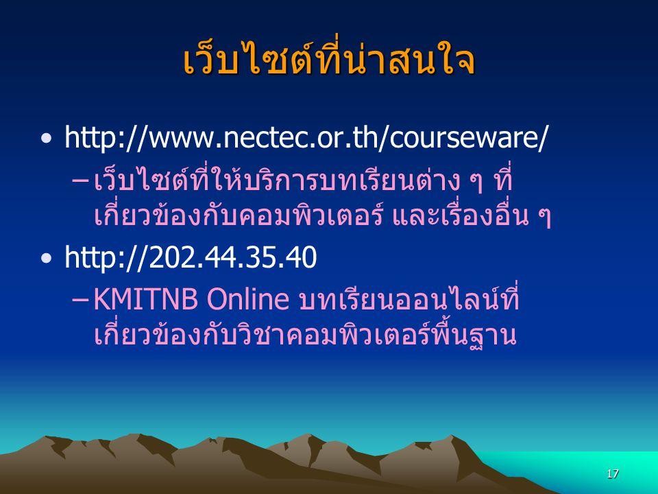 เว็บไซต์ที่น่าสนใจ http://www.nectec.or.th/courseware/