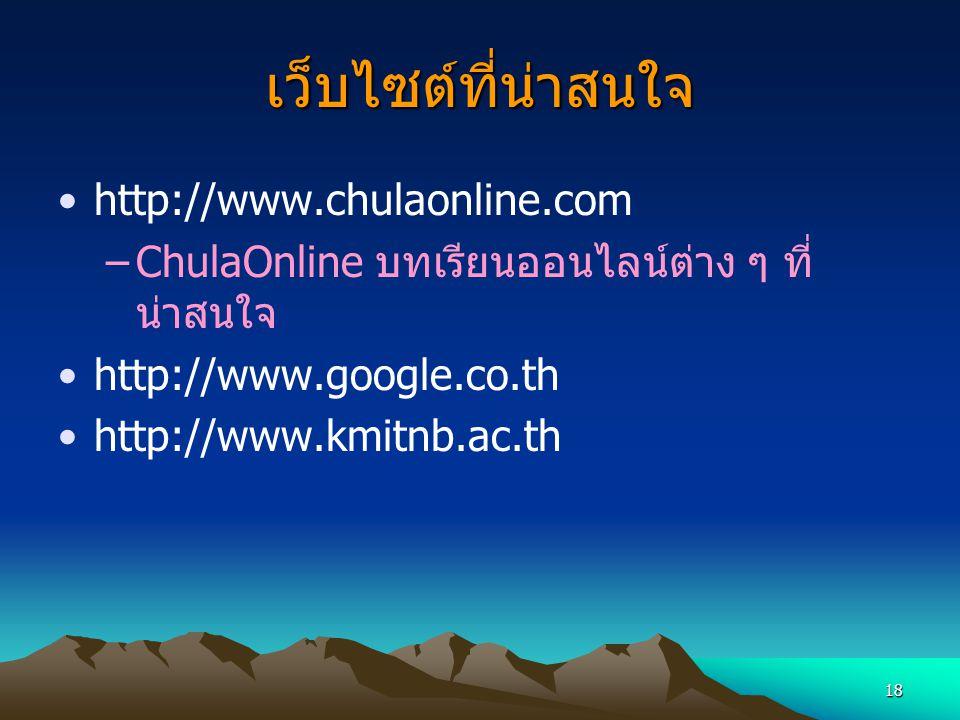 เว็บไซต์ที่น่าสนใจ http://www.chulaonline.com