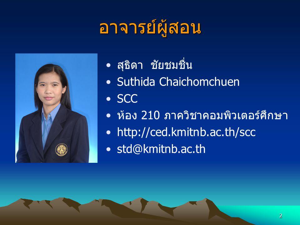 อาจารย์ผู้สอน สุธิดา ชัยชมชื่น Suthida Chaichomchuen SCC