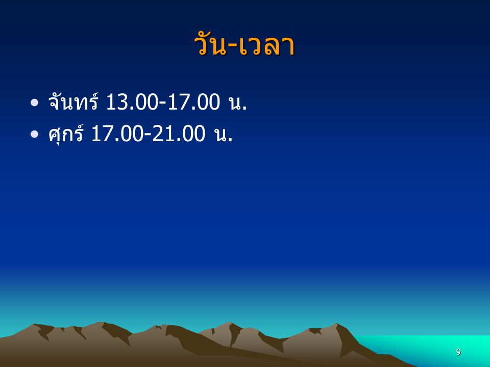วัน-เวลา จันทร์ 13.00-17.00 น. ศุกร์ 17.00-21.00 น.