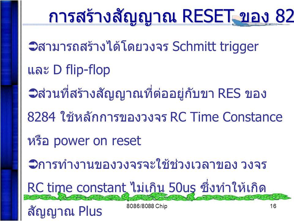 การสร้างสัญญาณ RESET ของ 8284