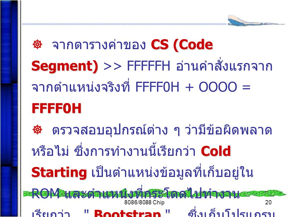 โหลดโปรแกรมระบบปฏิบัติการ (Operating System)