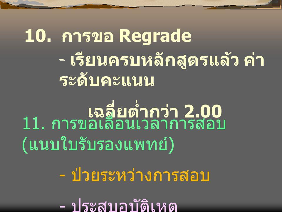 10. การขอ Regrade เรียนครบหลักสูตรแล้ว ค่าระดับคะแนน. เฉลี่ยต่ำกว่า 2.00. 11. การขอเลื่อนเวลาการสอบ (แนบใบรับรองแพทย์)