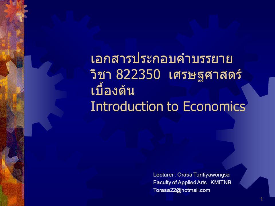 เอกสารประกอบคำบรรยาย วิชา 822350 เศรษฐศาสตร์เบื้องต้น Introduction to Economics