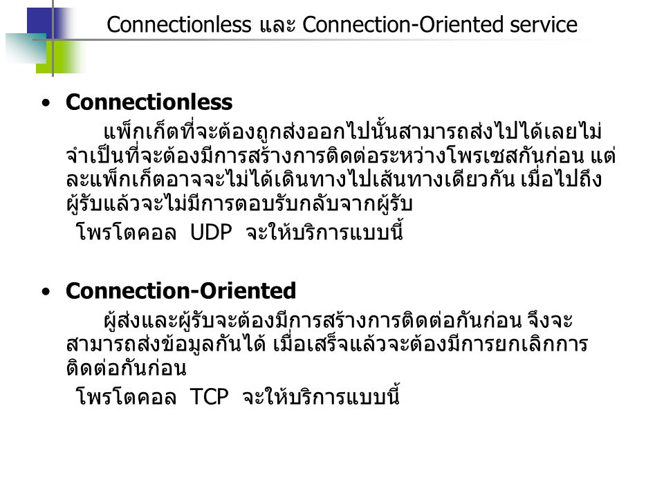 Connectionless และ Connection-Oriented service