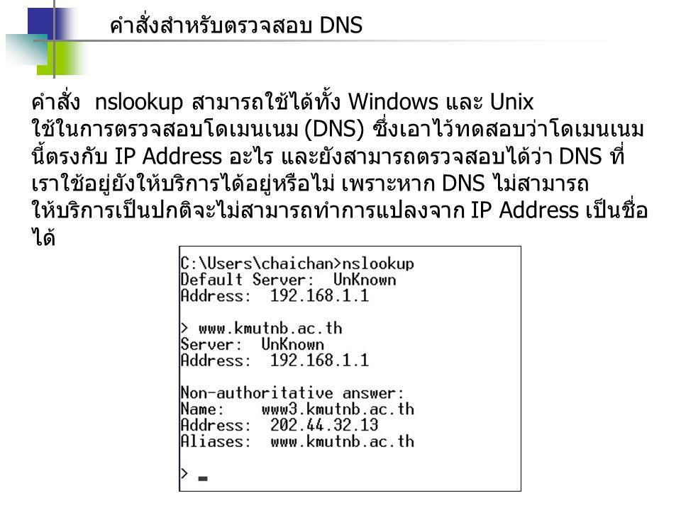 คำสั่งสำหรับตรวจสอบ DNS