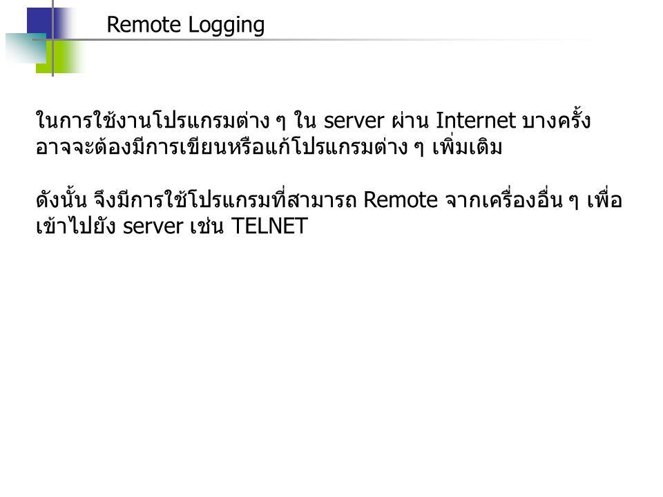 Remote Logging ในการใช้งานโปรแกรมต่าง ๆ ใน server ผ่าน Internet บางครั้งอาจจะต้องมีการเขียนหรือแก้โปรแกรมต่าง ๆ เพิ่มเติม.