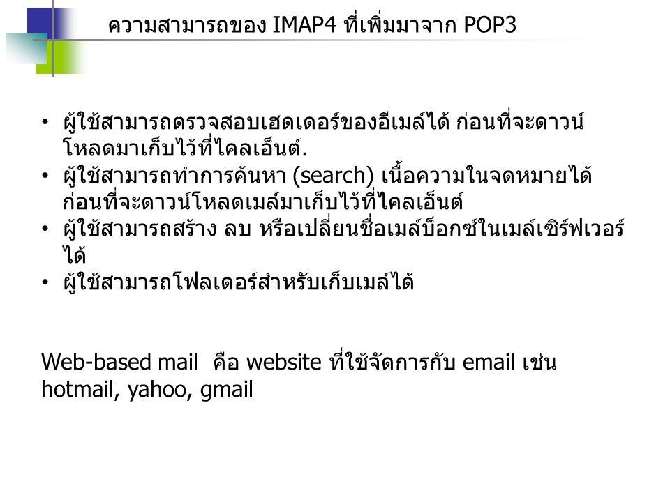 ความสามารถของ IMAP4 ที่เพิ่มมาจาก POP3