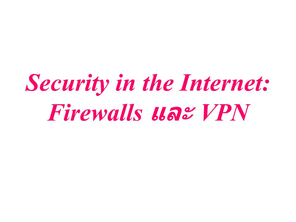 Security in the Internet: Firewalls และ VPN