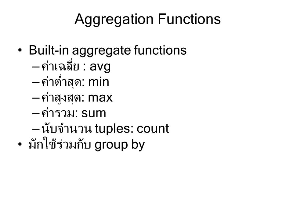 Aggregation Functions
