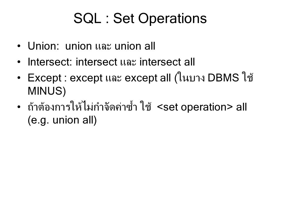 SQL : Set Operations Union: union และ union all
