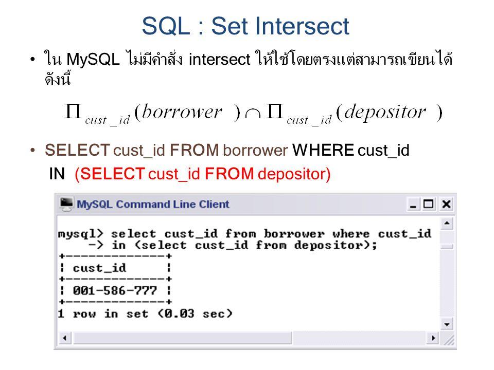 SQL : Set Intersect ใน MySQL ไม่มีคำสั่ง intersect ให้ใช้โดยตรงแต่สามารถเขียนได้ ดังนี้ SELECT cust_id FROM borrower WHERE cust_id.
