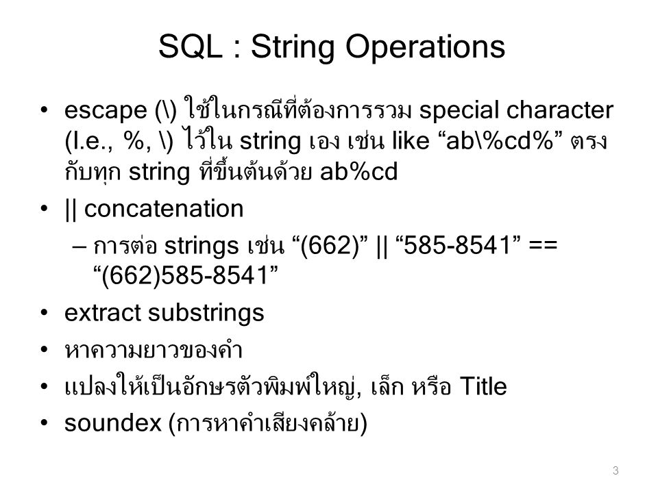 SQL : String Operations