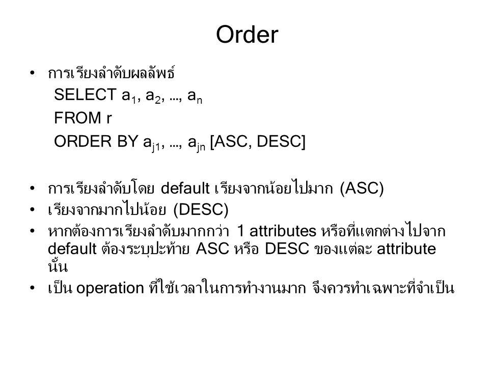 Order การเรียงลำดับผลลัพธ์ SELECT a1, a2, …, an FROM r