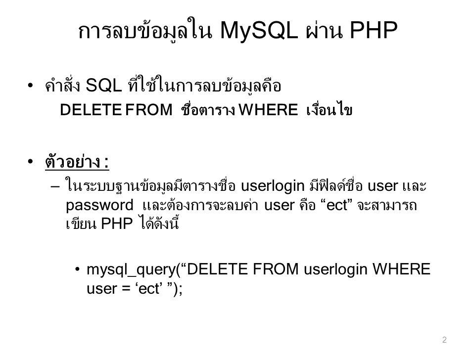 การลบข้อมูลใน MySQL ผ่าน PHP