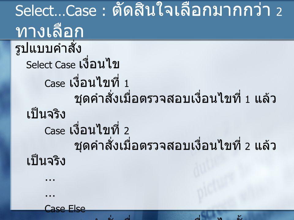 Select…Case : ตัดสินใจเลือกมากกว่า 2 ทางเลือก