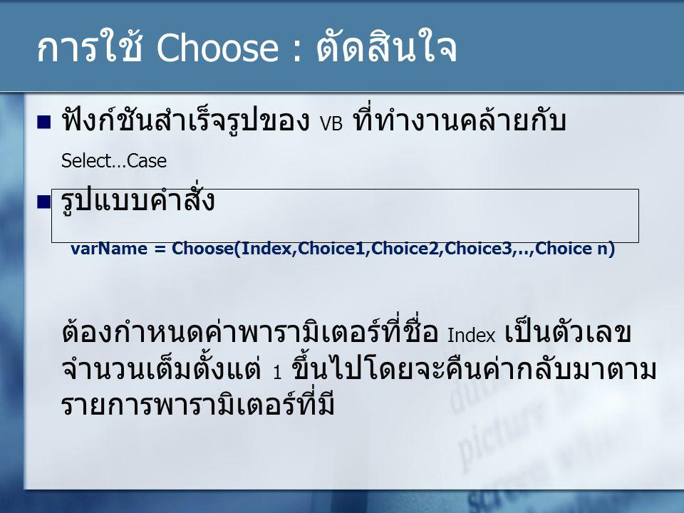 การใช้ Choose : ตัดสินใจ