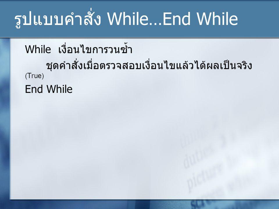 รูปแบบคำสั่ง While…End While